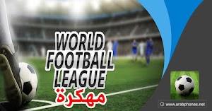 تحميل لعبة World Soccer League مهكرة للاندرويد