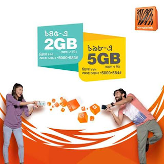 Banglalink sim offer, Banglalink eid offer 2017, Banglalink 2 gb 5 gb Internet package, Banglalink 2 gb 45 taka offer details, bl 5 gb 98 taka offer, Banglalink recharge offer, bl edul fitor offer, bl 2+5 gb buy,kenar code , বাংলালিংক সিম অফার, বাংলালিংক ঈদুল ফিতর অফার ২০১৭, বাংলা ঈদ  অফার ৪৫ টাকায় 2 gb,  98 taka  ৫ জিবি বিস্তারিত বাংলালিংক recharge offer,