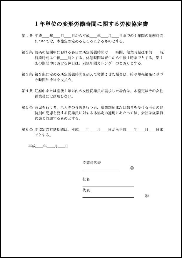 1年単位の変形労働時間に関する労使協定書 004