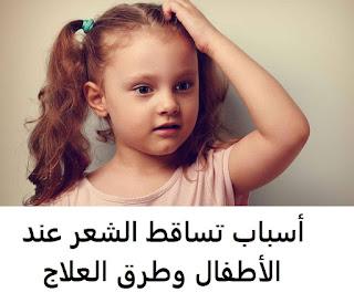 أسباب تساقط الشعر عند الأطفال وطرق العلاج
