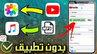 2019 خَلِّيك محترف في أيفونك! تحميل الموسيقى MP3 و تحميل الفيديو بدون تطبيق! حصري جدًا🔥