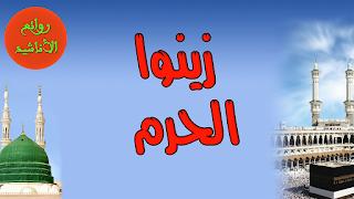 كلمات أنشودة زينوا الحرم