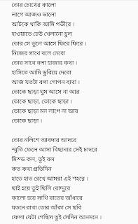 Tokey chhara song lyrics movie network