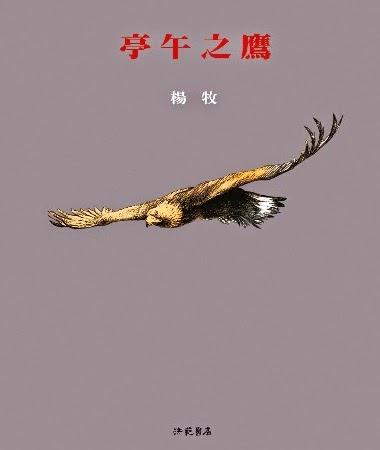 亭午之鷹(1996) - 楊牧數位主題館