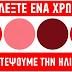 Ένα τεστ χρωμάτων για να μάθετε ποια είναι η ψυχική σας ηλικία. Το αποτέλεσμα θα σας εντυπωσιάσει..