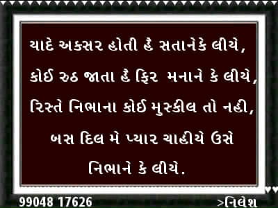 Shayari Ka Khajana Gujarati Shayari