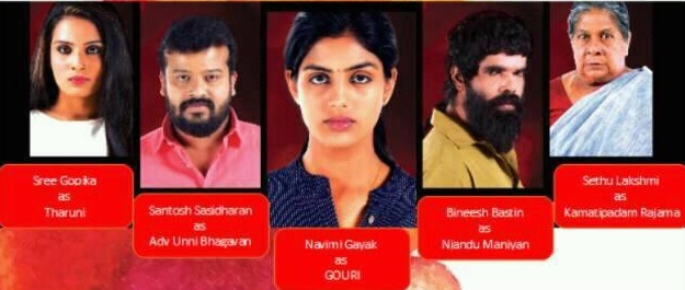 GAURI surya tv Serial- actors and actresses