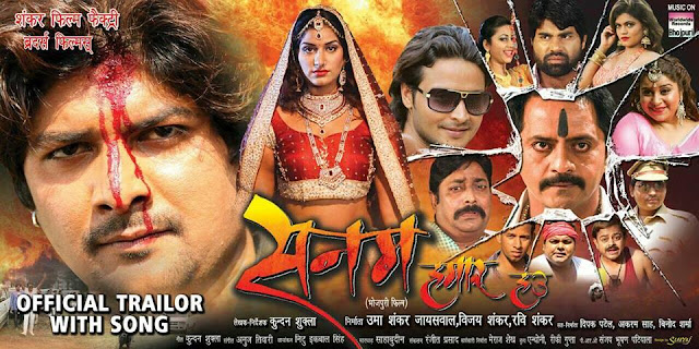 Sanam Hamar Hau Bhojpuri Movie