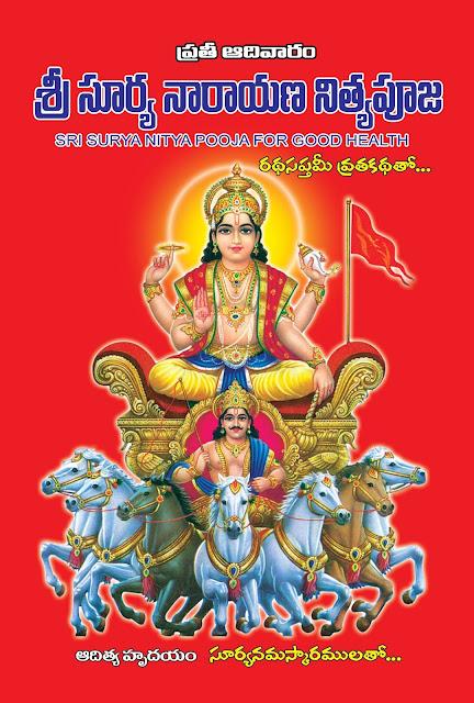 శ్రీ సుర్యపూజ | Sri Surya Puja | GRANTHANIDHI | MOHANPUBLICATIONS | bhaktipustakalu