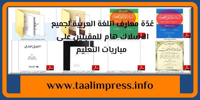 عُدّة معارف اللغة العربية لجميع الاسلاك هام للمقبلين على مباريات التعليم