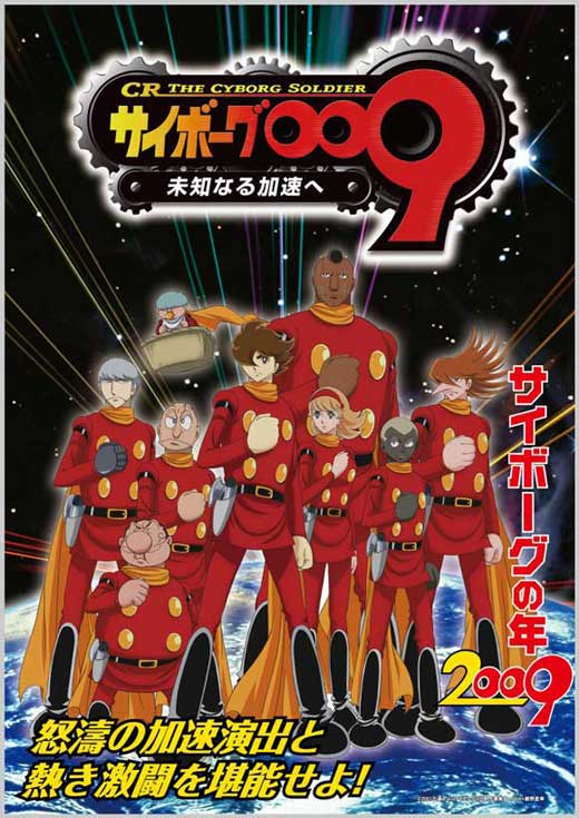 Cyborg 009: The Cyborg Soldier , Assistir Cyborg 009: The Cyborg Soldier  Dublado Online, Assistir Cyborg 009: The Cyborg Soldier  Dublado Todos os Episódios,