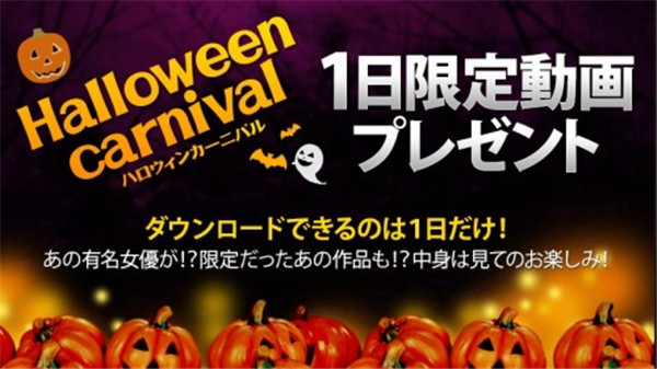 UNCENSORED XXX-AV 22829 vol.25 HALLOWEEN CARNIVAL1日間限定動画プレゼント!, AV uncensored