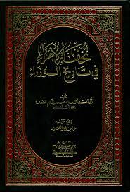 تحميل تحفة الأمراء في تاريخ الوزراء - أبو الحسن الصابئ (ت 448 هـ) pdf