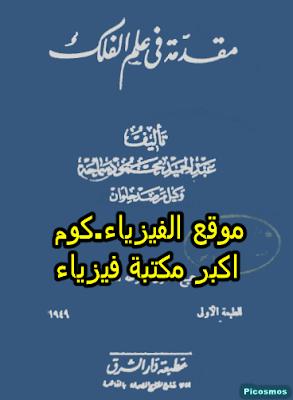 تحميل كتاب مقدمة في علم الفلك pdf برابط مباشر