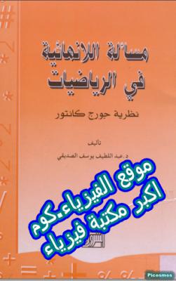 كتاب مسألة اللانهائية في الرياضيات ونظرية جورج كانتور pdf برابط مباشر