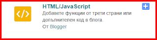 HTML/JavaScript притурка
