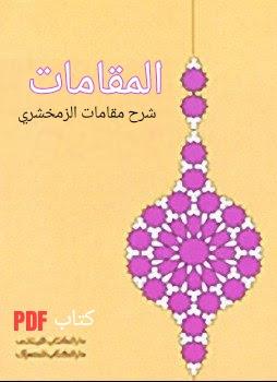 تحميل وقراءة كتاب المقامات PDF تأليف الزمخشرى مجانا وبرابط مباشر
