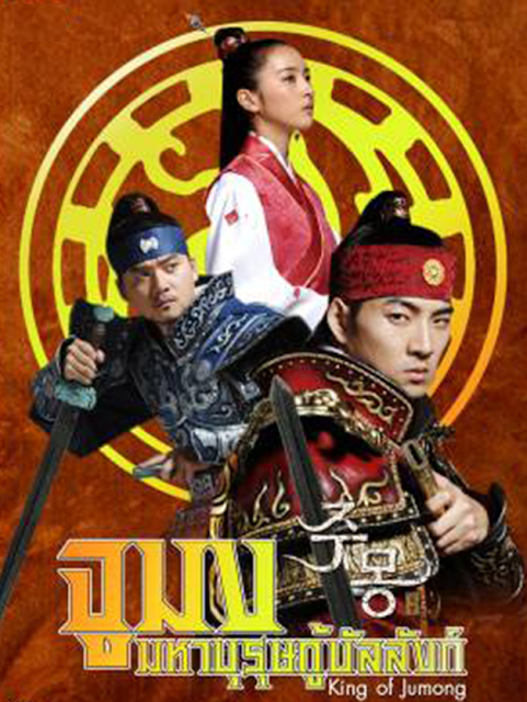 jumong-prince-of-the-legend
