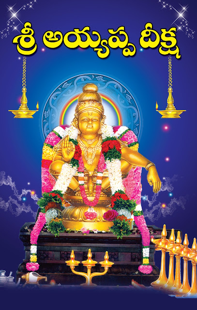 శ్రీ అయ్యప్ప దీక్ష | Sri Ayyappa Deeksha | GRANTHANIDHI | MOHANPUBLICATIONS | bhaktipustakalu