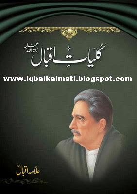 Kuliyat e Iqbal By Allama Muhammad Iqbal