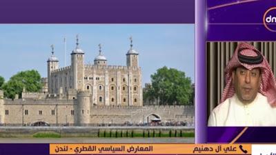 """معارض قطري: مؤتمر لندن """"عرى"""" سلطة تميم (فيديو)"""