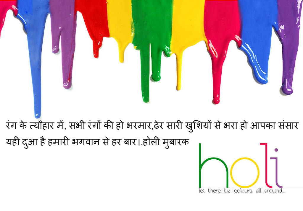 holi holi img2016%2B%25283%2529 - Best Shayari images of holi 50+