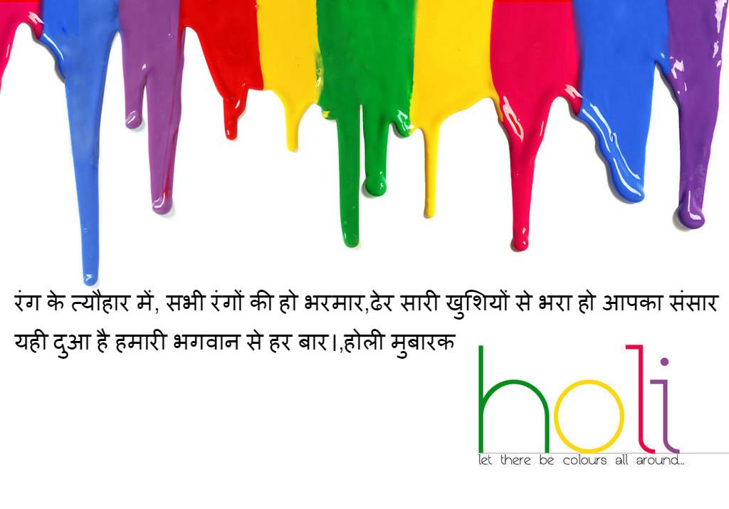 holi holi img2016%2B%25283%2529 - Best Shayari images of holi 50+