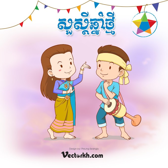 khmer new year 2020 vector poster khmer new year free vector 06