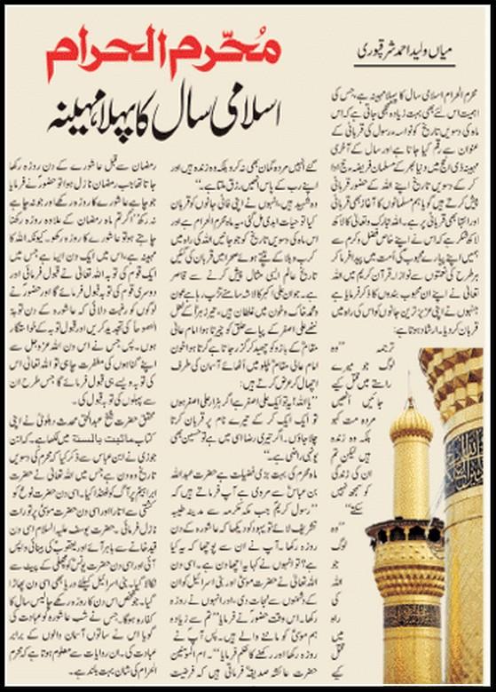 Read Muharram Article In Urdu. (Muharram-ul-haram Islami Saal Ka Pehla Mahina)