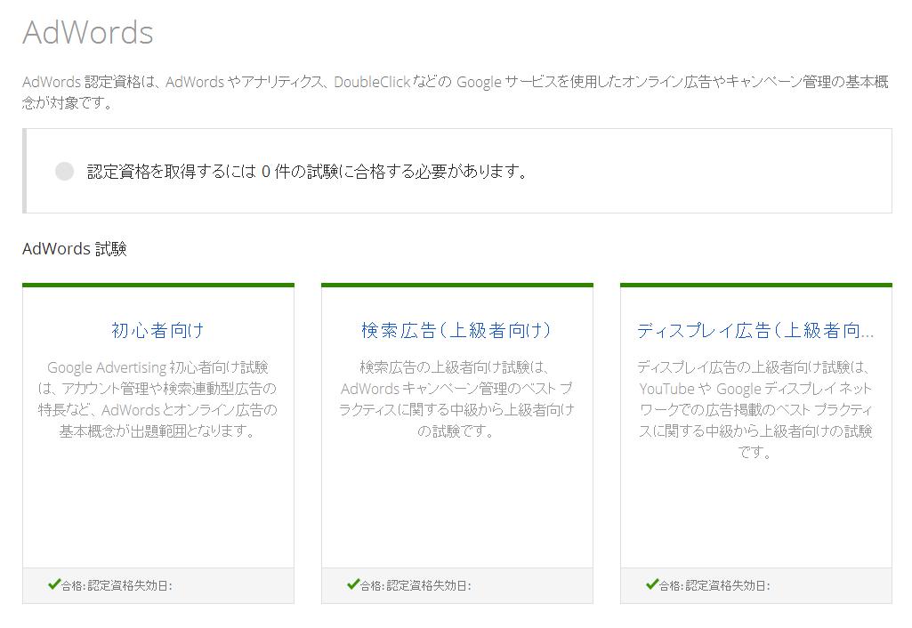 Google Partners管理画面