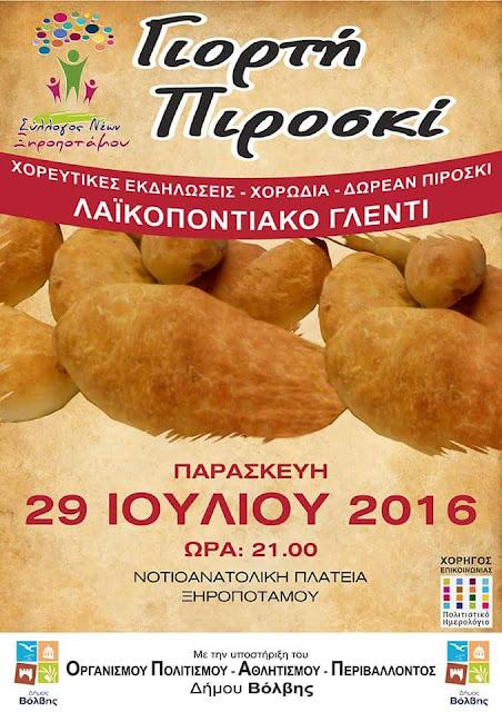 Γιορτή Πιροσκί στον Ξηροπόταμο Θεσσαλονίκης
