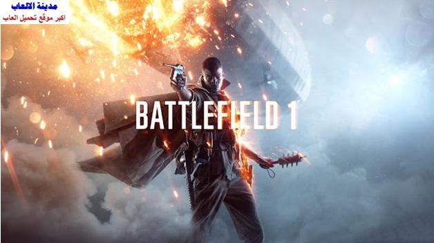 تحميل لعبة باتل فيلد Battlefield 1 كاملة للكمبيوتر برابط مباشر مضغوطة ميديا فاير