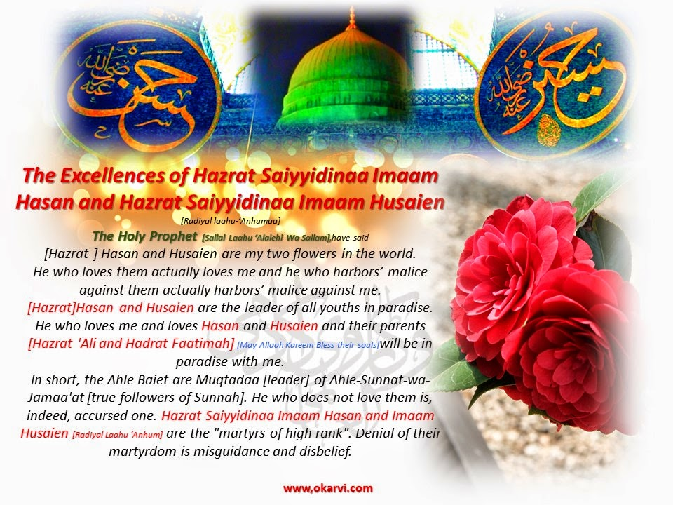 excellences of hazrat saiyyidinaa imaam hasan and hussain allama kokab noorani okarvi
