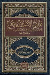 تحميل قوادح الإستدلال بالإجماع pdf سعد الشثري