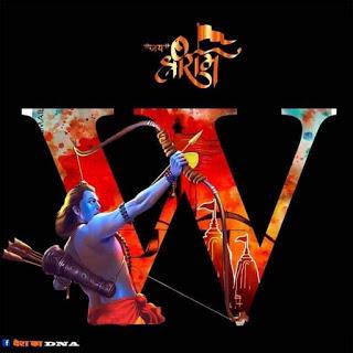shri ram alphabet w images
