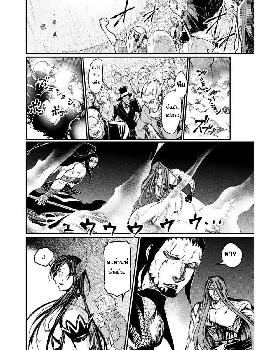 อ่านการ์ตูน Shuumatsu no Walkure ตอนที่ 4 13 เทพเจ้า 13 มนุษย์ หน้า 14