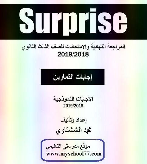 اجابات كتاب Surprise المراجعة النهائية والامتحانات ثانوية عامة 2019
