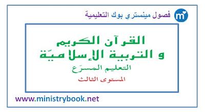 كتاب التربية الاسلامية التعليم المسرع المستوى الثالث 2018-2019-2020-2021