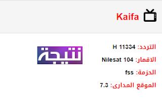تردد قناة كيف Kaifa الجديد 2018 على النايل سات
