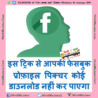 Tags- Profile Picture Guard, Facebook Profile photo ko protect kaise kare, Facebook profile picture guard kaise use kare, How to, Hindi Tricks, Facebook Tricks, In Hindi, Hindi Me, Facebook App, protect Profile Picture,