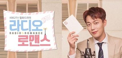 Drama Korea Radio Romance (2018)