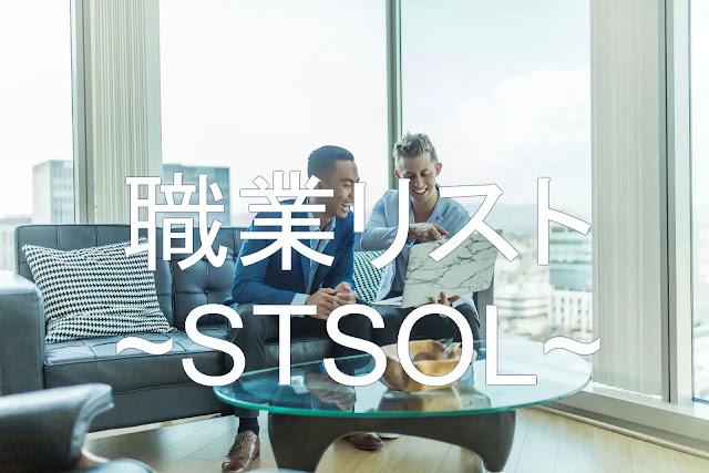 職業リスト STSOL