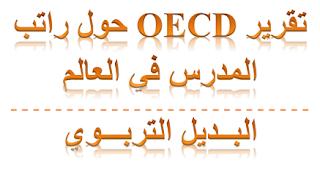 أجور المدرسين ... القطري الثاني عالمياً والمغربي ما قبل الأخير