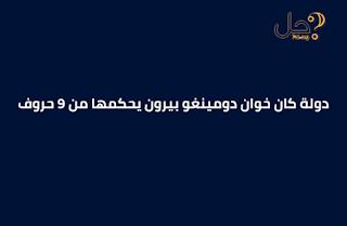 دولة كان خوان دومينغو بيرون يحكمها من 9 حروف فطحل