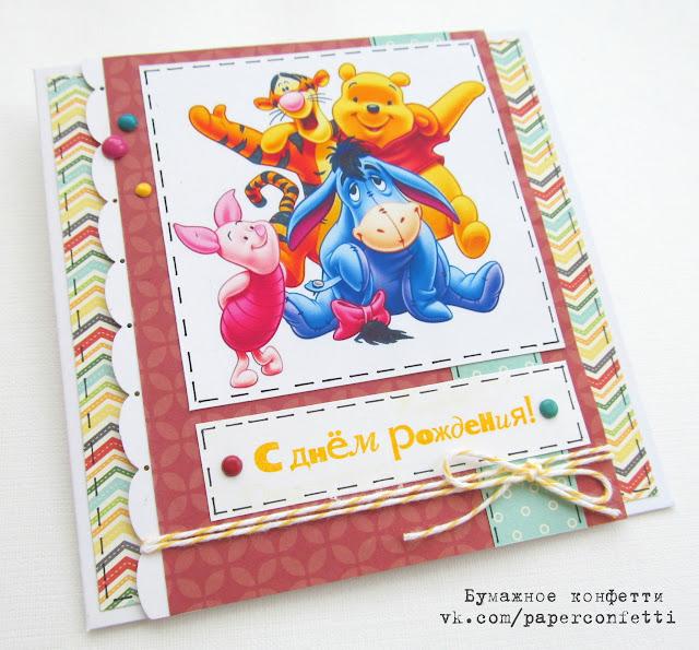Детская открытка ручной работы