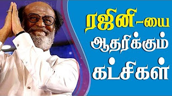 Which Political Party Support Rajinikanth?