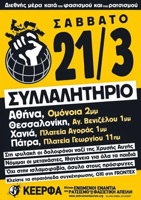 21/3 Διεθνής μέρα κατά του φασισμού και του ρατσισμού