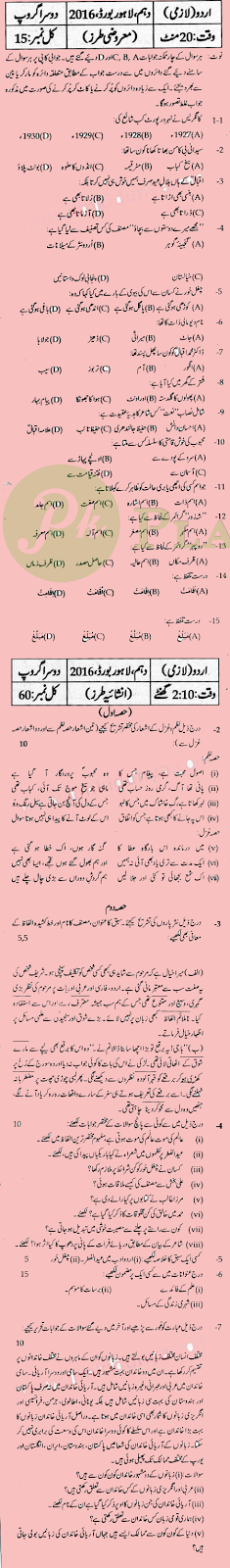 Past Papers of Urdu 10th Class Lahore Board 2016