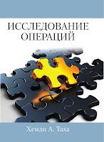 книга Хемди А. Таха «Исследование операций»