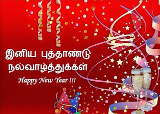 Top Happy New Year in Tamil greetings cards images hd photos 2017 wallpapers for facebook whatsapp